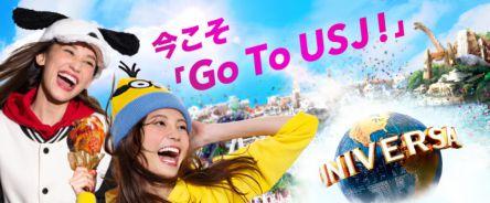Go To イベントでUSJのチケット代が20%OFF!さらにお得なクーポン付きのキャンペーン中♪
