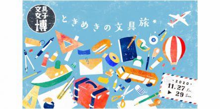 『文具女子博2020』 開催決定!5万点の文具を見て、触れて、その場で買える3日間