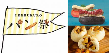 「IKEBUKURO パン祭」に人気ベーカリーなど約50店が大集合!日本各地のパンを食べ比べできる7日間