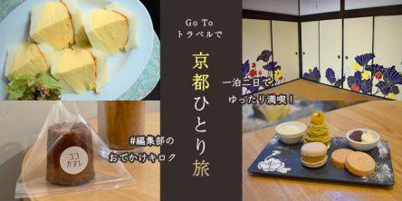 Go To トラベルで京都ひとり旅へ!ホテルや美術館などNEWスポットを一泊二日で大満喫