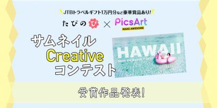 「画像編集をもっとクリエイティブに!たびのび×PicsArtコラボコンテスト」受賞作品発表!