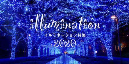 イルミネーション特集2020