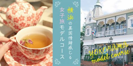 海外気分を満喫!横浜の異国情緒感じる女子旅モデルコース【#編集部のおでかけキロク】