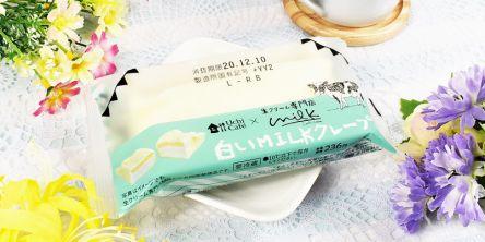 生クリーム専門店「Milk」と ローソンのコラボ!白い絶品クレープを実食