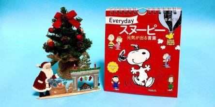 まだ、間に合う。スヌーピーの日めくりカレンダーをクリスマスプレゼントに!