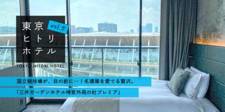 国立競技場が、目の前に…!名建築を愛でる贅沢。「三井ガーデンホテル神宮外苑の杜プレミア」【第5回 東京ヒトリホテル】