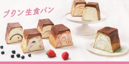プリン型がかわいい!「プリン生食パン」全7種類オンラインストアで販売開始