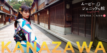 【たびのび】日本の伝統文化に触れる。情緒豊かな金沢の旅