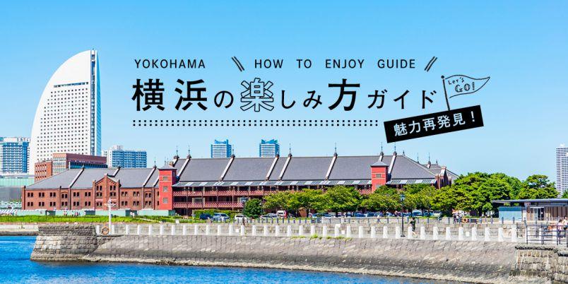 魅力再発見!横浜の楽しみ方ガイド