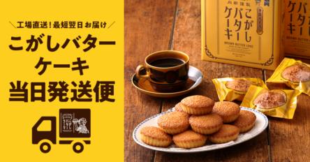 最短翌日お届け!大阪・むか新「こがしバターケーキ」の当日発送便がスタート