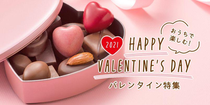 おうちで楽しむ!バレンタイン特集2021