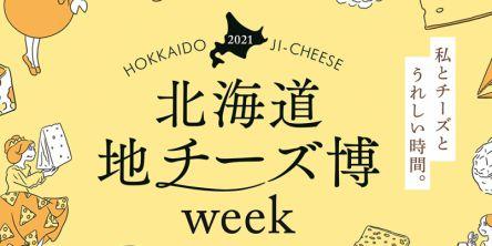 チーズラバー必見!2021年の「北海道地チーズ博」はオンラインとリアル店舗で開催