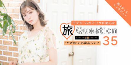 """""""やぎ旅""""の必需品って?モデル・八木アリサに聞いた旅Question35!【前編】"""