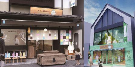 4月16日倉敷に「みっふぃー蔵のきっちん」、4月23日軽井沢に「みっふぃー森のきっちん」がオープン