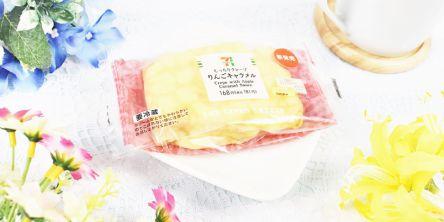 【セブンイレブン新作スイーツ】冷やして食べてもgood!りんご×キャラメルの絶品クレープ