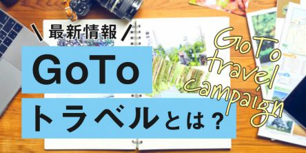 Go To トラベル最新情報まとめ!東京8/22まで緊急事態宣言、まん延防止重点措置の動き!再開はいつ?(7/28更新)