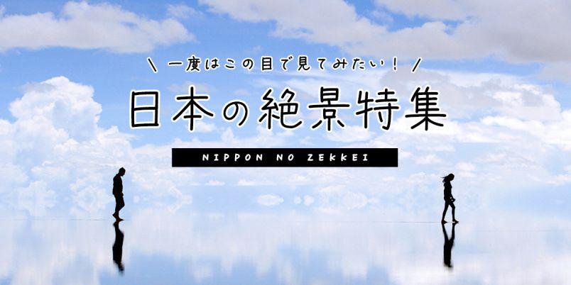 一度はこの目で見てみたい!日本の絶景特集