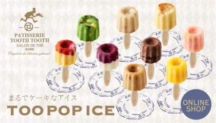オンラインで買えるまるでケーキなアイス!「TOO POP ICE」より9つの味わいが登場