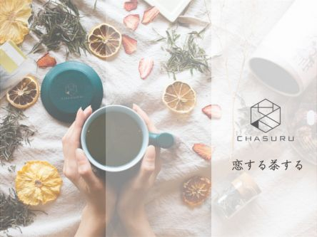 お茶サブスク「恋する茶する」って?「お茶診断」でおうちに届く!