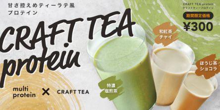 日本茶専門店がプロテイン!?濃くておいしい「クラフトティープロテイン」3種を新発売