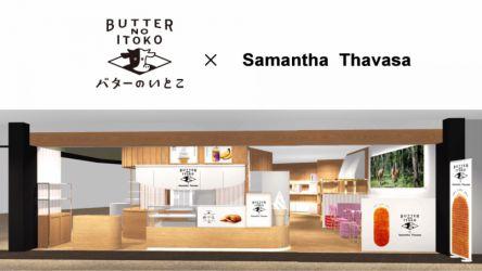 都内初出店!「バターのいとこ」×「サマンサタバサ」 コラボレーションショップ第二号店が誕生