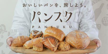 全国のパン屋さんから届く!「パンスク」に奈良の人気ベーカリー「hiiva(ヒーバ)」が仲間入り