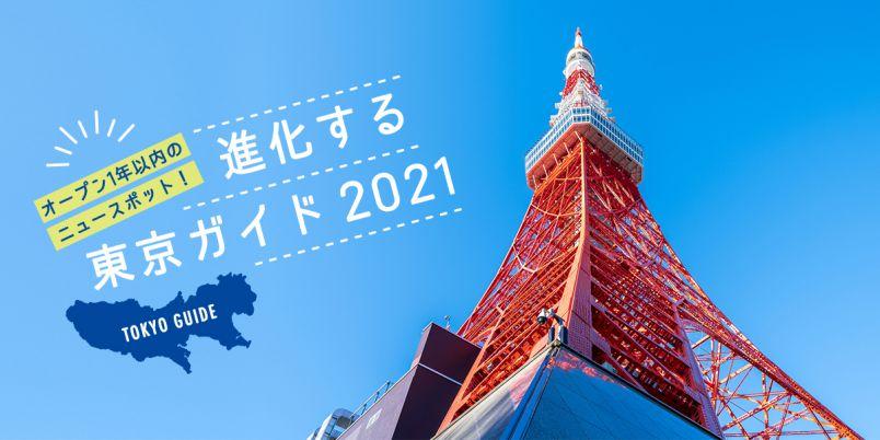 進化する東京ガイド2021