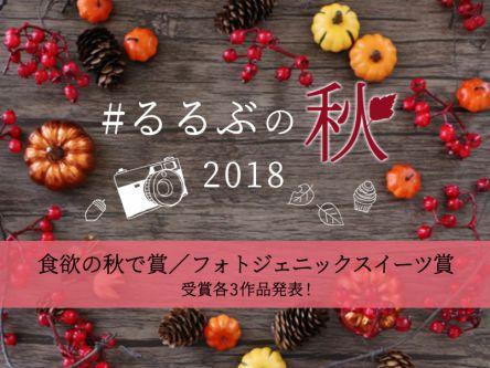 #るるぶの秋2018 食欲の秋で賞・フォトジェニックスイーツ賞