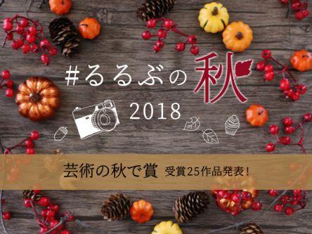 #るるぶの秋2018 芸術の秋で賞受賞作品発表