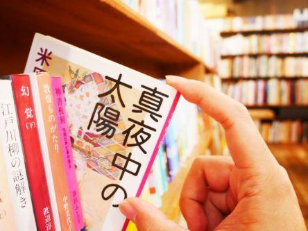 """築100年のレトロな古書店で見つけた!私の""""今""""にぴったりな一冊!"""