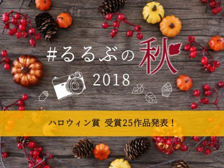 #るるぶの秋2018 ハロウィン賞受賞作品発表