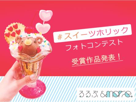 るるぶ&more.スタート記念「#スイーツホリック」フォトコンテスト受賞作品発表!