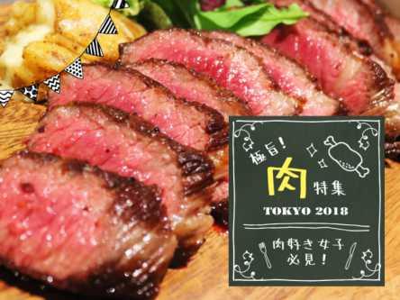 肉好き女子必見。極旨!TOKYO肉特集