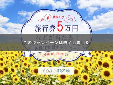 <3ヵ月連続企画 いよいよ終了!>旅行券5万円などが当たる 新規ID登録キャンペーン