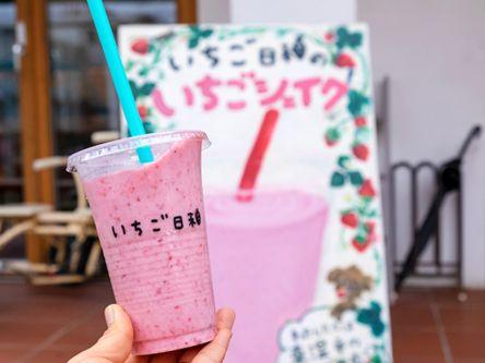 1杯に2/3パック分も入ってる!イチゴ農家「いちご日和」の絶品シェイク