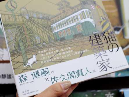 猫好きによる猫本専門店「神保町にゃんこ堂」で運命の猫本に出合う!