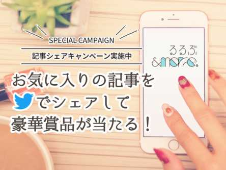SPECIAL CAMPAIGN!お気に入りの記事をシェアして豪華賞品が当たる