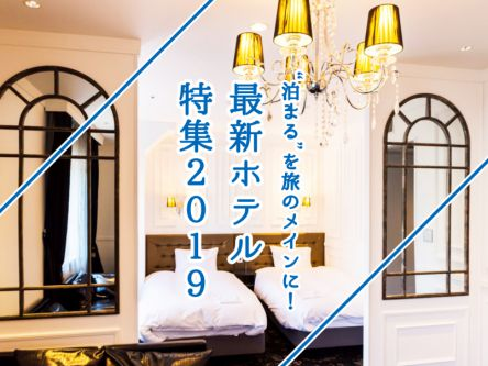 """""""泊まる""""を旅のメインに!最新ホテル特集2019"""