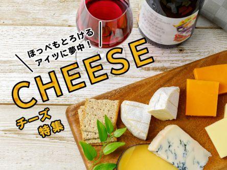 ほっぺもとろけるアイツに夢中!チーズ特集