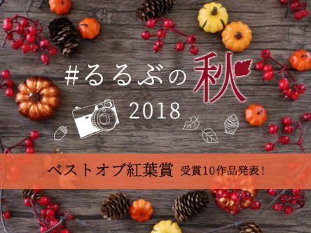 #るるぶの秋2018 ベストオブ紅葉賞受賞作品発表