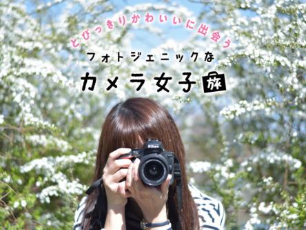 フォトジェニックなカメラ女子旅