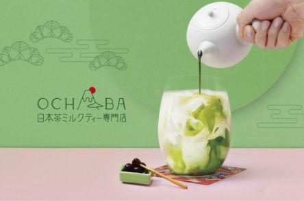 トッピングはタピオカじゃなくわらび餅!? 日本初「日本茶ミルクティー専門店オチャバ」オープン