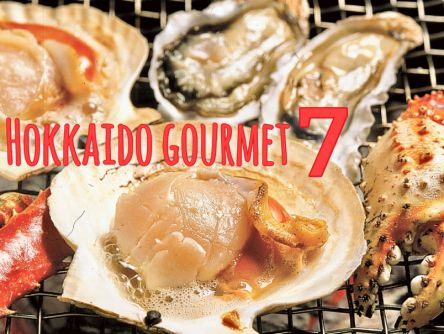 北海道はおいしいものの宝庫!定番から隠れ名物まで、絶対食べたいグルメ7選