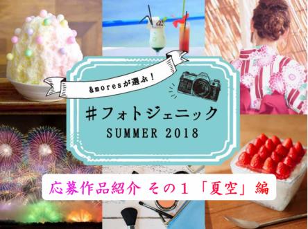 「#フォトジェニックSUMMER 2018」キャンペーンご応募作品紹介 その1「夏空」編